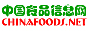 中国食品信息网