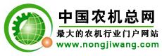 中国农机总网