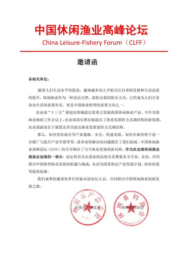 中国休闲渔业高峰论坛