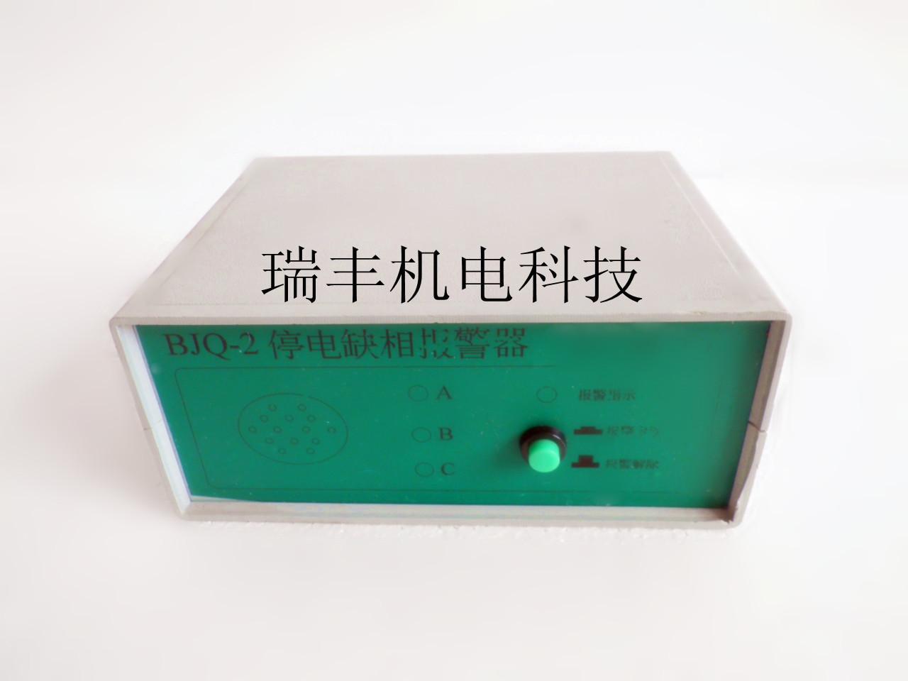 [供方]停电缺相报警器