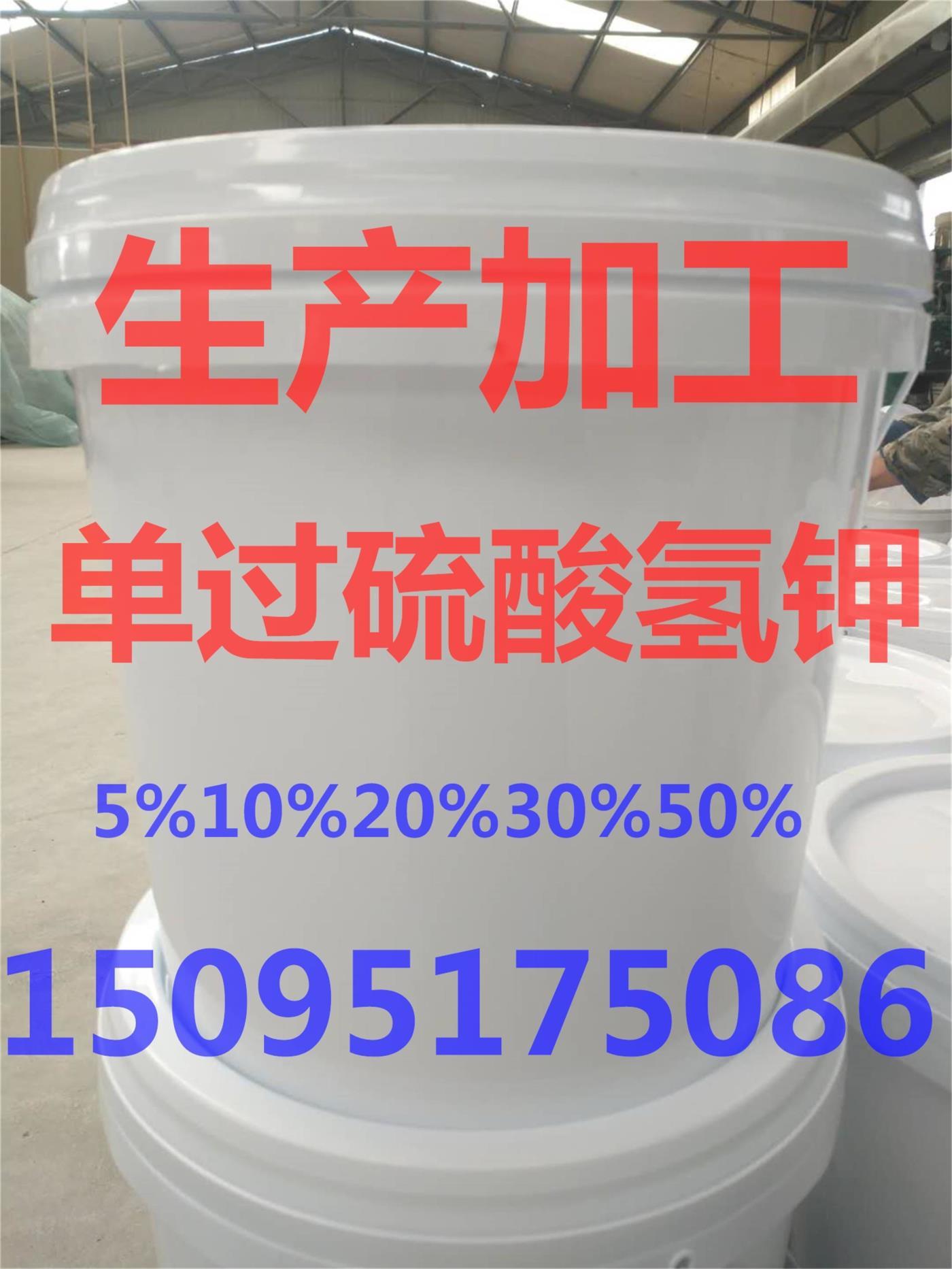 专业生产加工过硫酸氢钾片·可贴牌加工15095175086
