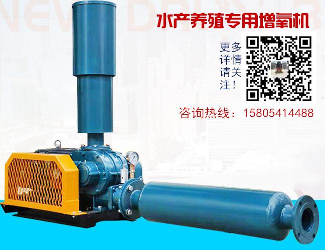 专业供应水产养殖充氧用罗茨风机