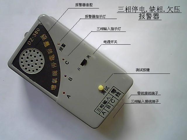 设备断电报警器