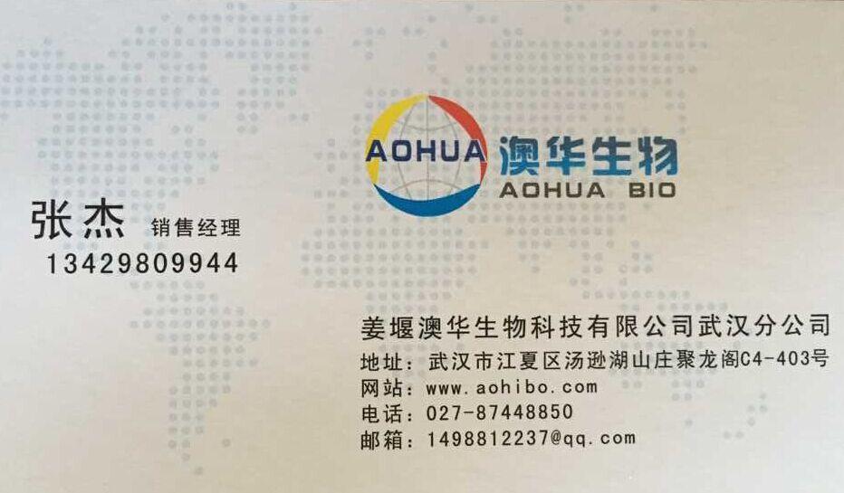 澳华生物科技有限公司销售经理张杰