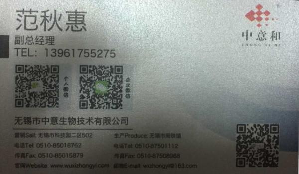 无锡市中意生物技术有限公司副总经理范秋惠