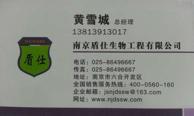 南京盾仕生物工程有限公司