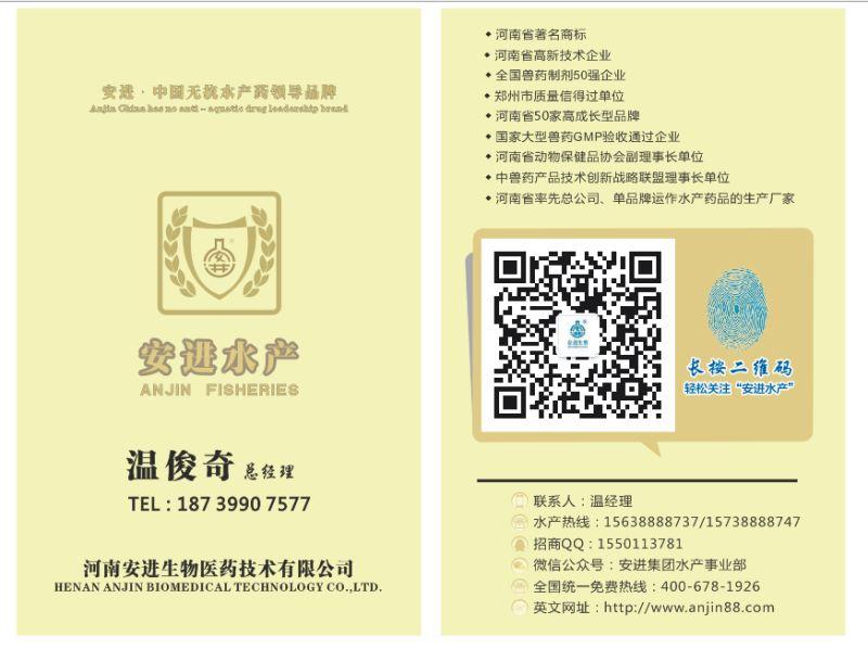 河南安进生物医药技术有限公司水产事业部总经理温俊奇