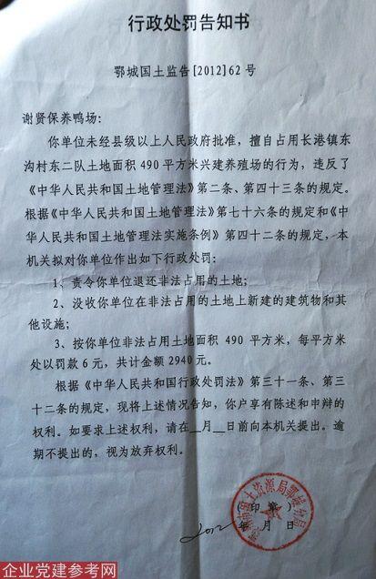 湖北鄂城区长港镇鱼塘被征调查:我的鱼塘谁
