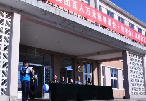 124名贫困学生获得獐子岛集团员工资助