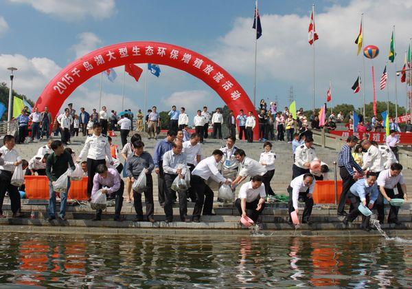 第五届中国杭州61千岛湖有机鱼文化节开幕
