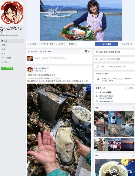 """日本 福岛/搭配的文字,是""""今天开始出货新鲜牡蛎啦!还有这么大个儿的哦..."""