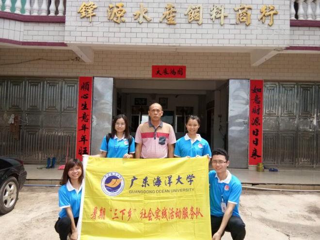 """广东海洋大学社会实践团队""""海燕队""""调查东海岛对虾养殖状况"""