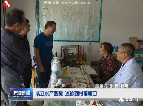 江苏盐城滨海县竟然有17家水产医院,专治疑难杂症,水产养殖户的福音