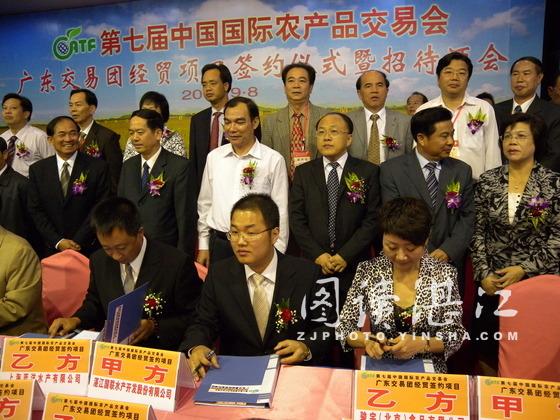 第七届农交会:湛江国联签约3.4亿对虾购销大订