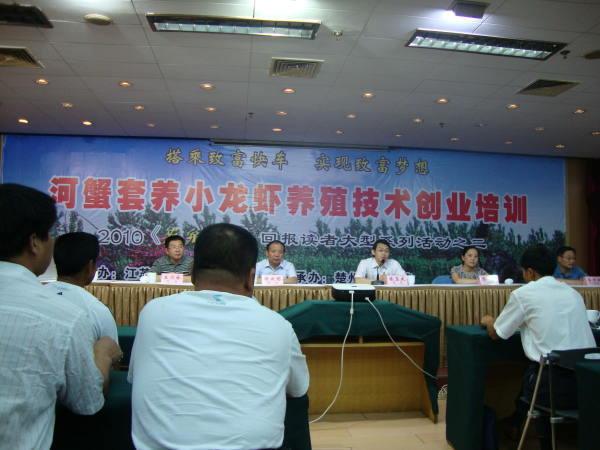江苏涟水县选派指导员及示范户参加水产养殖技术培训