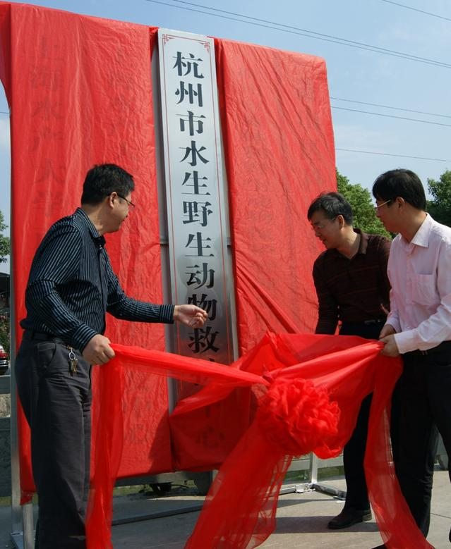 浙江杭州举行水生野生动物救护中心挂牌仪式