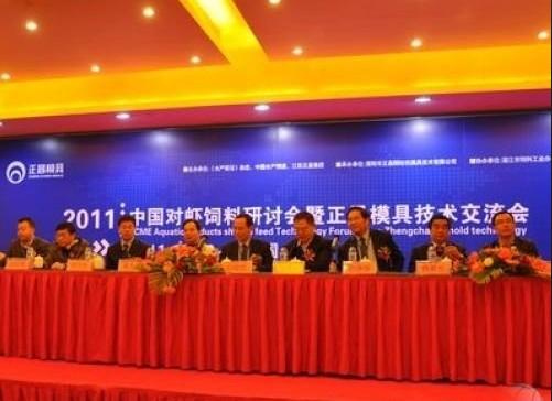 2011中国对虾饲料技术研讨会在广东湛江举行 _1