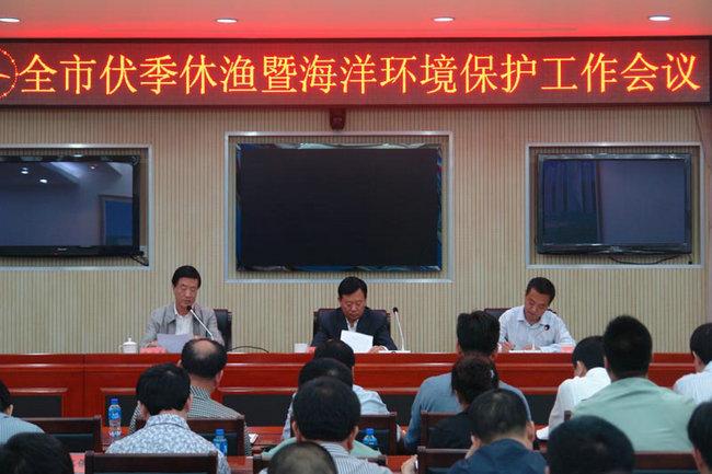 辽宁葫芦岛市伏季休渔暨海洋环境保护工作会议召开