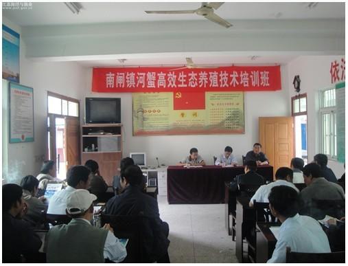 --主题: 江苏淮安市淮安区南闸镇举办河蟹生态养殖技术