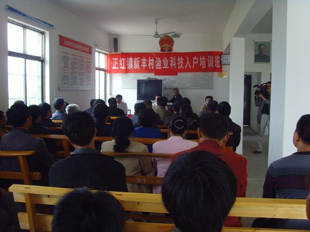 江苏盐城滨海县正红镇新丰村举办渔业科技入户培训班