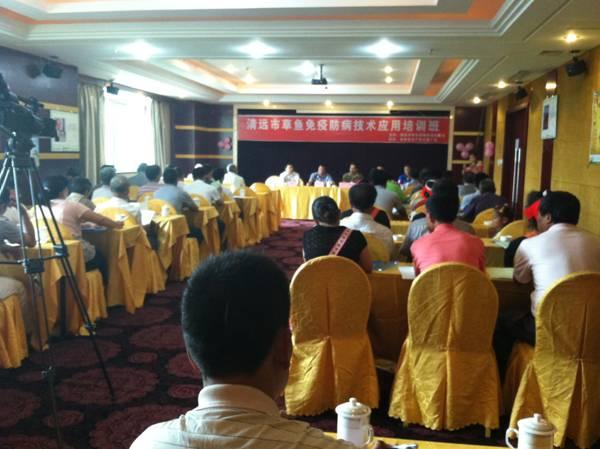 广东清远水生动物防疫检验站在连南举行草鱼免疫技术