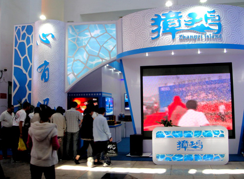大连獐子岛渔业参展第十届中国国际农产品交易会