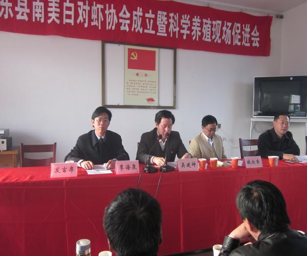 江苏如东县海洋与渔业局召开全县南美白对虾科学养殖促进会
