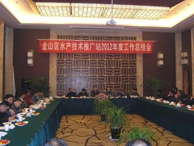 上海金山区水产技术推广站2012年度工作总结会召开