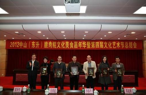 2012广东中山(东升)脆肉鲩文化美食嘉年华吸引游