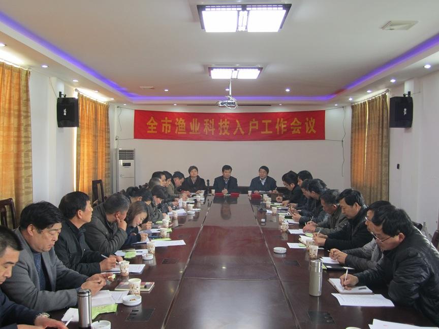 江苏海门市召开渔业科技入户启动工作会议