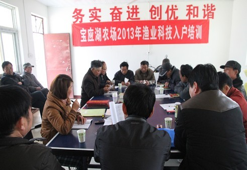 江苏宝应湖农场举办渔业科技入户技术培训班