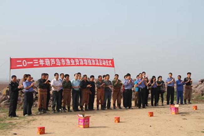 辽宁葫芦岛市放流鱼虾4.3亿尾,预计增收2亿元