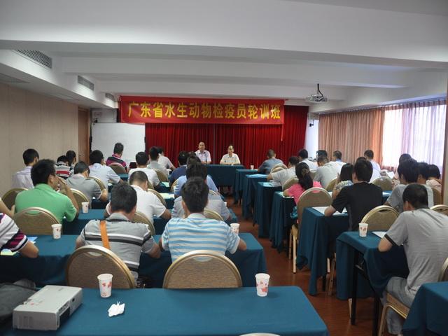 广东水生动物防疫检疫员轮训班在广州举办