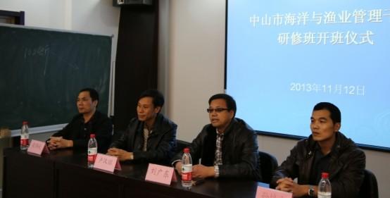 广东中山市海洋与渔业局赴大连海洋大学举办培训班