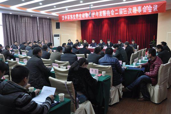 汉中市水生野生动物保护与发展协会二届三次理事会议