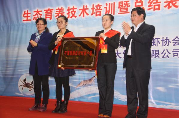 2014年11月30日如东县南美白对虾协会在海州酒店召开了如东县南美白