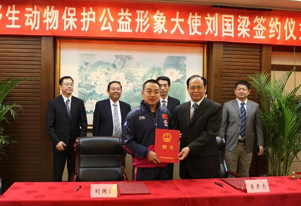 刘国梁出任全国水生野生动物保护公益形象大使