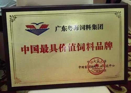 """粤海饲料荣获""""中国最具价值饲料品牌"""" 再现粤海王者之风"""