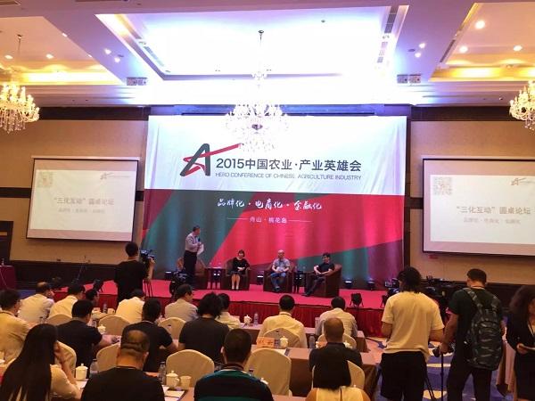 2015中国农业产业英雄会之黑蜂哥桃花岛英雄记