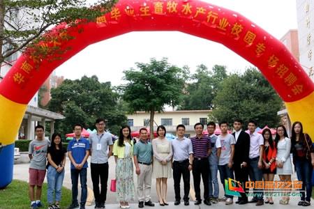 水产招聘_华南农业大学举行畜牧水产行业专场招聘