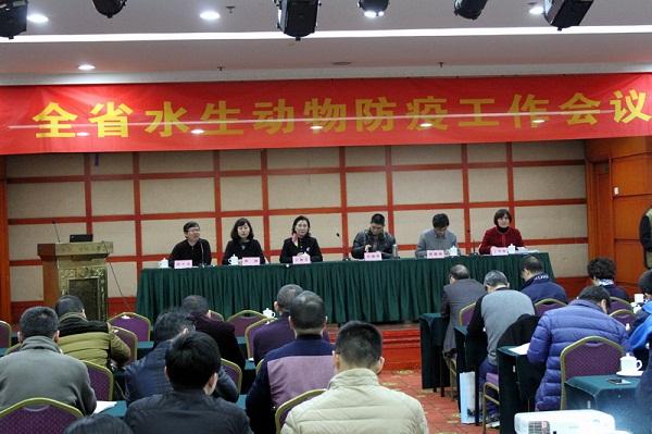 浙江省水生动物防疫工作会议在杭州召开