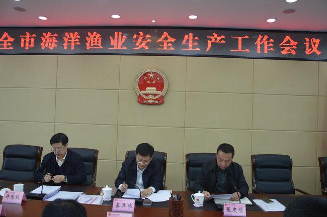 葫芦岛市海洋渔业安全领导小组组长,市政府副市长蔡井伟在讲话中指出