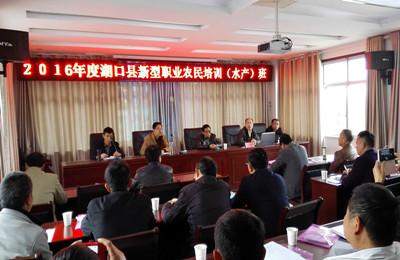九江江西湖口县举办新型职业水产v职业农民班科技教案初中图片