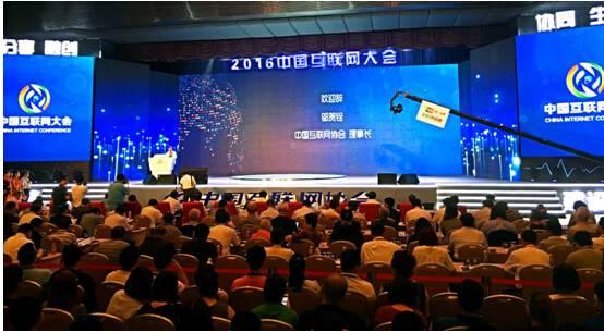 """2016中国互联网大会聚焦""""互联网+现代农业"""" 水"""