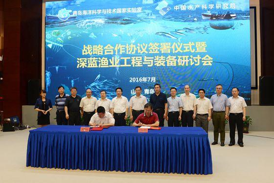 中国水产科学研究院联合青岛海洋科学与技术国家实验室推动深蓝渔业