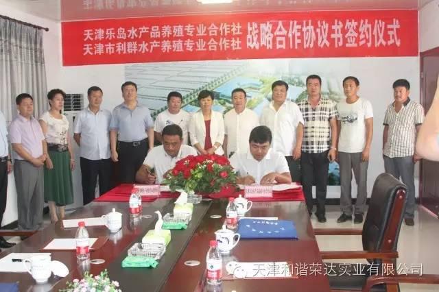 天津乐岛水产品养殖合作社与天津市利群水产养殖合作社达成战略合作