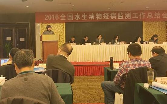 2016年全国水生动物疫病监测工作会议在陕西西安召开