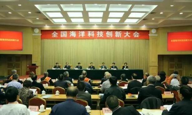 山东省海洋与渔业厅组织参加全国海洋科技创新大会