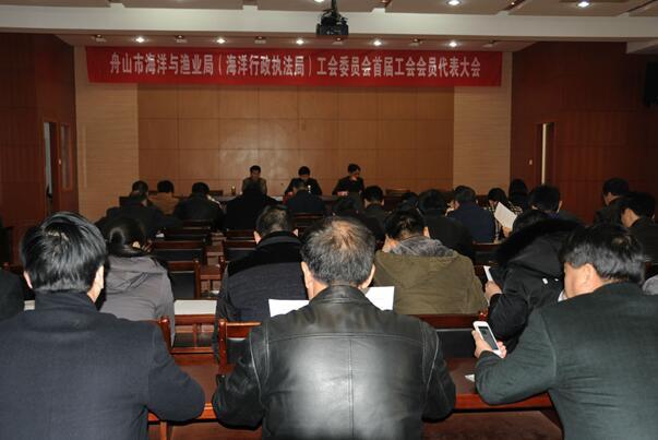 浙江舟山市海洋与渔业局(海洋行政执法局)工会会员代表大会顺利召开