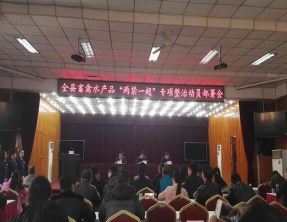 浙江丽水市遂昌县禽畜水产品专项整治动员部署会召开